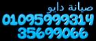 افضل صيانة دايو الفيوم 01112124913-01125892599 صيانة ثلاجات داي�