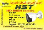 أقوى كاميرات مراقبة خارجية8 MP  بالاسكندرية