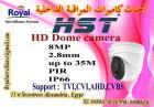 أفضل كاميرات مراقبة داخلية   بالاسكندريه HST
