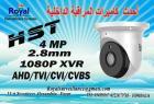 كاميرات مراقبة داخلية  HST 4MP