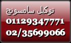 نصائح مركز صيانة غسالات سامسونج في الاسماعيلية  01283377353