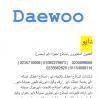 خدمة عملاء صيانة دايو كفر الشيخ 01129347771 وتوفير قطع الغيا