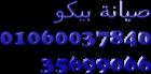 خدمة عملاء صيانة بيكو كفر الشيخ 01154008110 وتوفير قطع الغيا