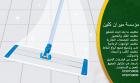 ميران لخدمة التنظيف و الترتيب الشامل للمباني و الشقق ب�