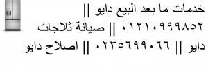 صيانة غسالة دايو التجمع الثالث 01023140280 وكيل دايو بمصر