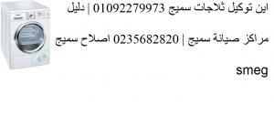 صيانة غسالة سميج التجمع الثالث 01129347771 وكيل سميج بمصر