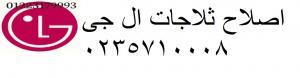 صيانة غسالة ال جى التجمع الثالث 01060037840 وكيل ال جى بمصر