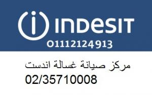 صيانة غسالة اندست التجمع الثالث  0235682820  وكيل اندست بمصر