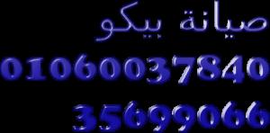 وكيل صيانة بيكو كفر الشيخ المعتمد 01096922100 خدمة عملاء بيك