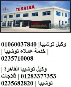 وكيل صيانة توشيبا كفر الشيخ المعتمد 01210999852 خدمة عملاء ت