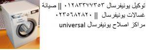 صيانة غسالة يونيفرسال التجمع الثالث 01095999314 وكيل يونيفر