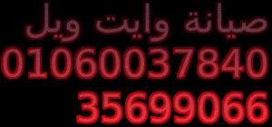 وكيل صيانة وايت ويل كفر الشيخ المعتمد 01112124913 خدمة عملاء