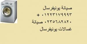 وكيل صيانة يونيفرسال كفر الشيخ المعتمد 01092279973 خدمة عمل�