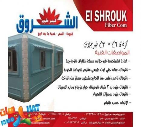 كرافانات الشرق للفيبر .. نختلف بتنوع الاحجام