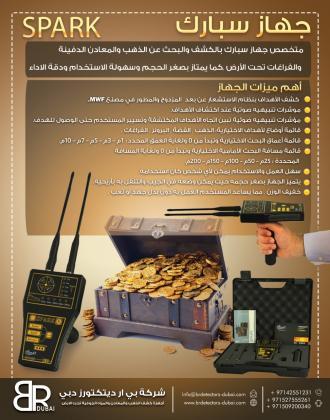 كاشف الذهب الاصلي في العراق - SPARK سبارك