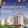شقق للبيع في دبي استلام فوري وبالتقسيط + فرش مجاناً