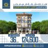 شقق للبيع في مصر القاهرة حي المتميز بقسط 2000 ريال
