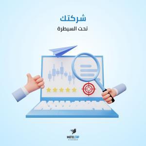 برنامج ERP   افضل برامج حسابات شركات في الكويت - 0096567087771