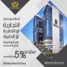 محلات تجارية للبيع في مصر العاصمة الادارية وقسط مدة 5 س�