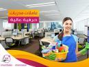 مؤسسة ميران بتوفر عاملات يومي لخدمة التنظيف