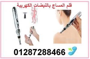 . قلم المساج الطبي متعدد الاستخدامات،