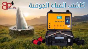 جهاز كاشف المياه والابار في الامارات بي ار 700 برو